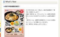 松屋、親子丼を西日本限定で提供へ なか卯との「親子丼戦争」予想する声