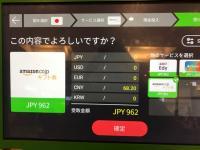 羽田空港に外貨を電子マネーに変える「魔法のマシーン」があった!