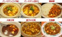 餃子の王将、日高屋、バーミヤン…最もコスパが良くて美味い麻婆豆腐はどれだ!?5チェーン徹底食べ比べ!