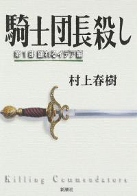 村上春樹の震災後文学『騎士団長殺し』への不満