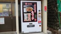 もつ煮の自動販売機が群馬県にあった! 永井食堂でもつ煮を買って食べる