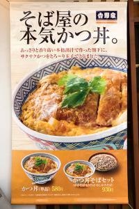 吉野家の蕎麦屋で「本気のカツ丼」を食べてみた