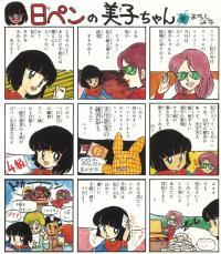「日ペンの美子ちゃん」原画展が凄い 時代ごとに変化する作画タッチ