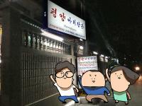 タイにある「北朝鮮レストラン」の料理が意外なウマさだった