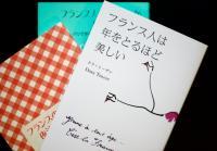 『フランス人は年をとるほど美しい』のはなぜか【フランス人すごい本を検証】