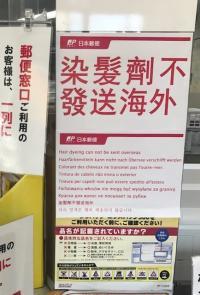外国語だけで書かれた郵便窓口の気になる貼り紙