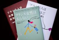 『フランス女性は太らない』の本当の意味【フランス人すごい本を検証】