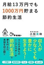 「月給13万円でも1000万円貯まる節約生活」 小松美和著