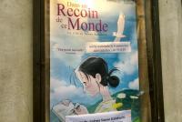 ステュディオ・デ・ウルスリーヌに掲げられたポスター