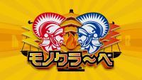 牛丼以外で「すき家 VS 吉野家」を徹底比較 禁断の商品比較番組「モノクラ~ベ」の裏側