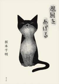 """猫好きたちの""""密かな愛読書"""" 愛猫との日々を描いた『退屈をあげる』"""