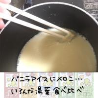 バニラやメロン…キッコーマンの豆乳で湯葉を作ってみた