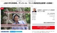"""上智大学、アンコール・ワット遺跡修復のため""""クラウドファンディング""""に挑戦"""
