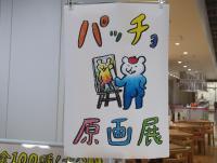 東京ガスの「パッチョ」はなぜ尻をプリッとさせてしまうのか