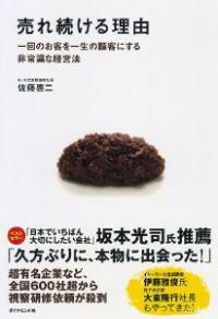「おはぎ」と「お惣菜」だけで年商3億円! 小さなスーパーの『売れ続ける理由』