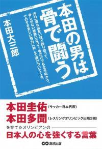 『本田の男は骨で闘う』――本田圭佑が大叔父から学んだこと
