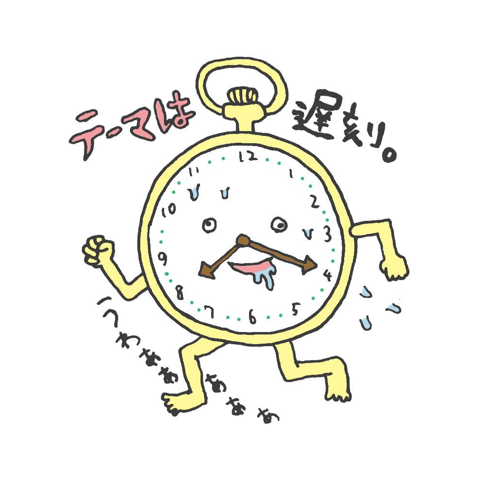 5分or1時間…遅刻しても喧嘩にならないのは? 正しい遅刻の仕方講座