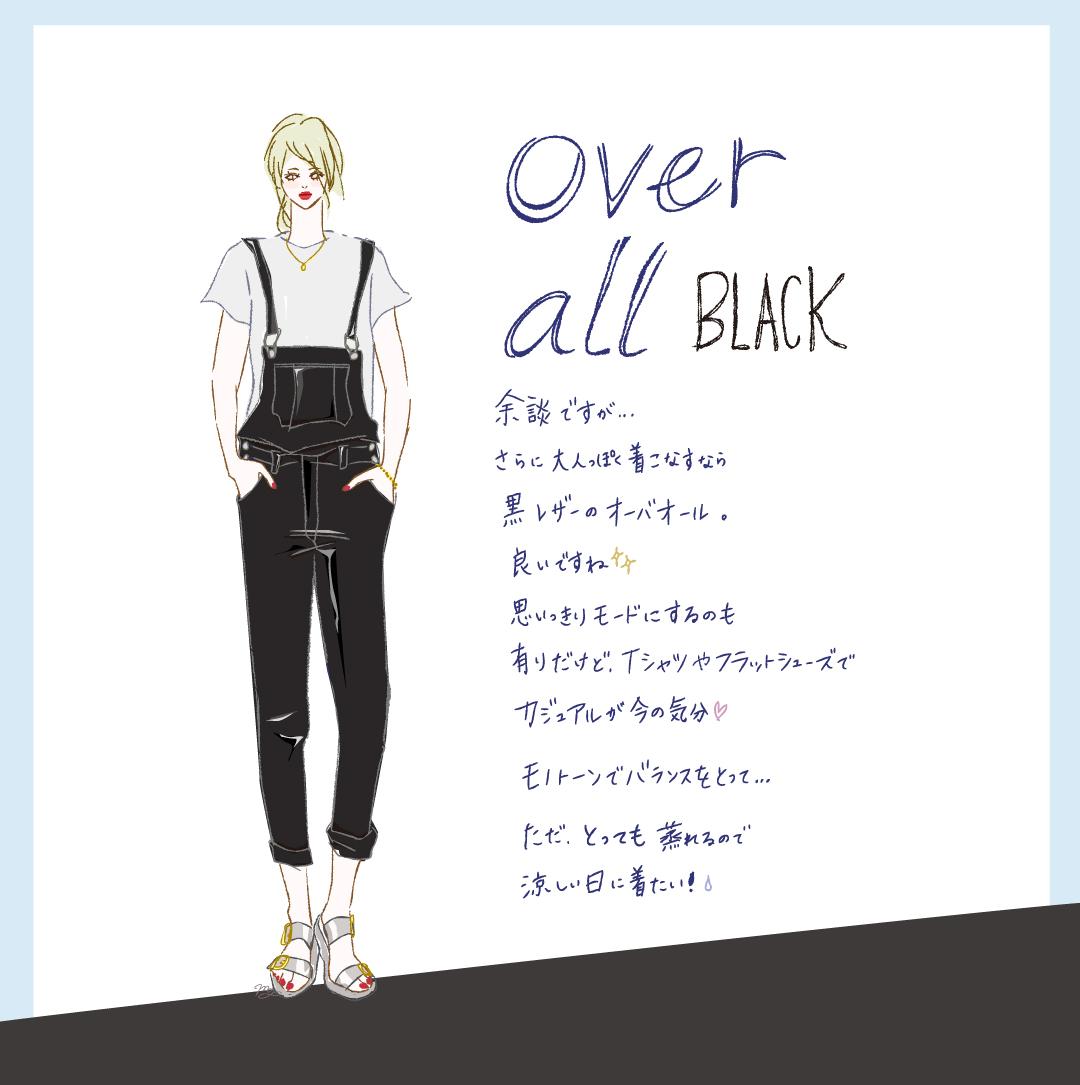 今年流行りのオーバーオールを大人っぽく着こなすコツ イラストコラム ローリエプレス