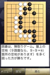 くらくらするほど簡単! 囲碁入門の決定版アプリ