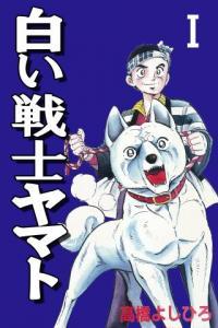 664ページ無料配信! iPhoneアプリで名作犬漫画「白い戦士ヤマト」を読もう