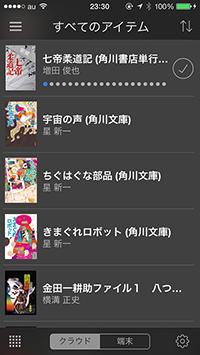 KindleがなくてもKindleは読める。iOS版とAndroid版の違いを超ていねいに解説