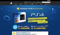 PS4にも対応。低額でゲーム遊び放題「PS Plus」