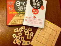 9マスの将棋は面白いのか、いきなりクライマックスで面白いよ