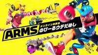 Nintendo Switch新作「ARMS」は想像以上にガチな対戦ゲームだった