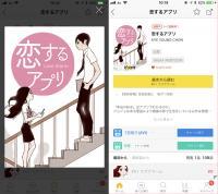 韓国Webtoon「恋するアプリ」がスゴイ、Netflixでドラマ化も