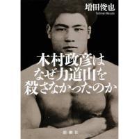 """""""負け犬""""の伝説『木村政彦はなぜ力道山を殺さなかったのか』"""