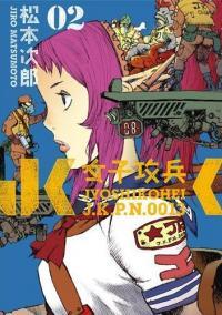 巨大な女子高生型の兵器に男たちが乗って戦う戦争漫画
