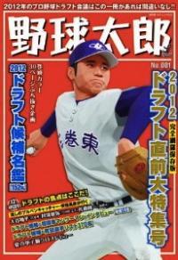 驚きのドラフト指名予想。雑誌「野球太郎」がだいぶおかしい