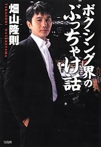 元ボクサー畑山隆則がぶっちゃけた、K-1出場オファー1億円は高いか安いか