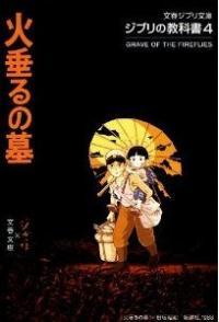 宮崎駿が企てた「火垂るの墓」クーデター計画