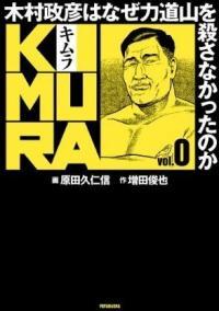 『木村政彦はなぜ力道山を殺さなかったのか』の漫画『KIMURA』の熱い魂に触れよ
