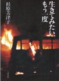 今夜NHKスペシャル。新宿西口バス放火事件「被害者」と「加害者」慟哭のその後