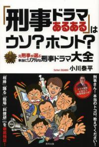 「相棒」の右京さんみたいな刑事は実在する。元部長刑事が検証「刑事ドラマ」の常識