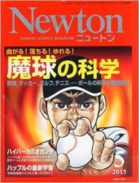 「Newton」最新号「曲がる!落ちる!ゆれる!魔球の科学」が凄い