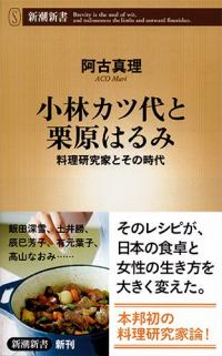 小林カツ代はアジテーター、栗原はるみはアイドル 「本邦初の料理研究家論」がすごい