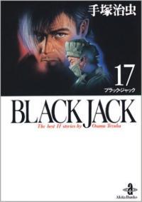 「ブラック・ジャック」の激安手術請求額トップ10