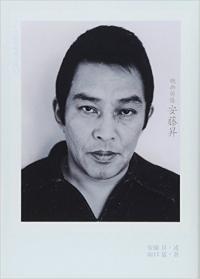 酒乱の三船敏郎を叩きのめし、石原裕次郎に詫びを入れさせた安藤昇という男
