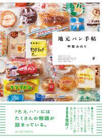 あやしいパン、かわいいパン「地元パン手帖」に全国のパンが大集結