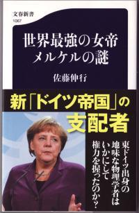 35歳まで超地味な理系女子だったメルケルが、10年もドイツ首相をやれている謎
