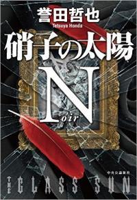 これは凄い。誉田哲也『硝子の太陽』〈ジウ〉シリーズ〈姫川玲子〉シリーズコラボで2冊同時刊行
