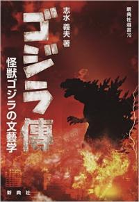 「ゴジラ」に「バカヤロー解散」の影響『ゴジラ傳 怪獣ゴジラの文藝学』