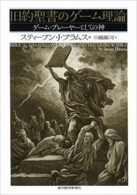 今夜スタート月9「カインとアベル」原案は聖書「お肉が原因で兄が弟を殺す」事件