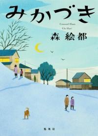 2016年最高に心震えた。森絵都の描く波乱万丈学習塾小説『みかづき』