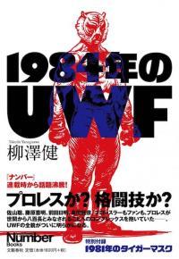 前田日明への愛が試される『1984年のUWF』