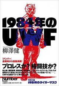前田日明は『1984年のUWF』のどこに怒ったのか「俺たちのプロレス VOL.7」インタビューを読む