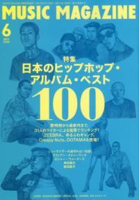 「ミュージックマガジン 日本のヒップホップアルバムベスト100」にちゃんとガタガタ言ってみる